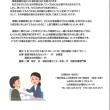 ◆障害基礎年金の研修会を行います◆
