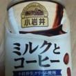 キリン・小岩井 ミルクとコーヒー