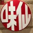 味仙 名古屋駅店