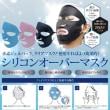 SAROJIN秋の限定プラン その①マスク編