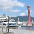 デジブック 『神戸コンチェルト』