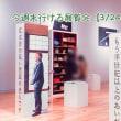 今週末行ける展覧会・イベント【3/24(土)〜3/30(金)】
