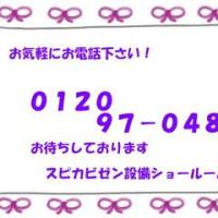 春のお客様感謝デー開催!!