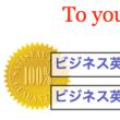 """検索キーワード """"ビジネス英会話 千葉"""""""