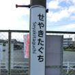09/21: 駅名標ラリー2017GW近鉄ツアー#20: 勢野北口~王寺 UP