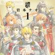 『マロニエ王国の七人の騎士』第1巻/岩本ナオ