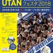 [結果・DDT・UTANフェスタ2018・東京大森、力が世界大森級V1]10/14(日)DDT 東京・JR「大森」駅東口前広場