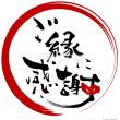 ○筆文字デザイン処こんにち和○3月(まとめ)のん's筆文字デザイン