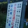 本日、因島大橋・自転車道の因島側、作業中~!