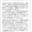 (メモ) TBSホット情報から「金スマ」ナックス紹介