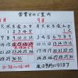8・9月営業カレンダー & 夏本番:暑さ除けのサンシェードで、海風快適!!