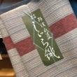 本日のお薦めは名古屋帯&反物980円均一♪春待ち着物ハルマチ原町質店