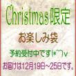 クリスマス限定お楽しみ袋予約開始です(*^^)v