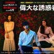 「偉大な誘惑者(原題)」衛星劇場さんで日本初放送決定!