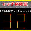【マッチ棒問題】全8問!ちょっとイジワルなマッチ棒クイズ!