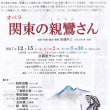オペラ「関東の親鸞さん」