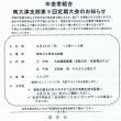 南大津支部第9回定期大会のお知らせ