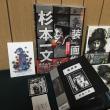 「幻想生物博物館4」開催中です。