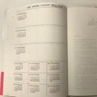 【主婦日記】「絵に描いた餅」になっても書いてみる(5)〜「2020 年の予定 CALENDAR」の書き方一案〜