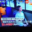 8/15 慰安婦 日本メディアの報道の仕方