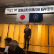 本日の第二弾 ~豊島区町会連合会の新年会~