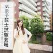 AKB48ネ申テレビ シーズン27 #11『武藤十夢のあした天気にな~れ!2018年 冬』  180408!