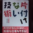 片付けない技術(岩波邦明)宝島社