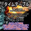 明日は、津島・グランツにて唄い初め&明後日は、MEGA MAX Vol.3!