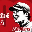広島東洋カープの人気は!? 2016(H28)0522