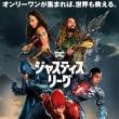 DCコミックヒーロー映画『ジャスティス・リーグ』を観て来ました!