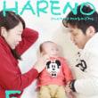 札幌 自然な家族写真 フォトスタジオ・ハレノヒ