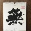 20日の幸漢字「無」ー3ー