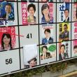 転載: 豊島区議選:荒井ヒロシさんの選挙ポスターが随所で剥がされています。