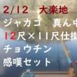 2018/2/17   2/12(月祝)大楽地 ジャカゴ
