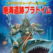 自作ゲームブック第4弾完成~!(2014年11月16日)