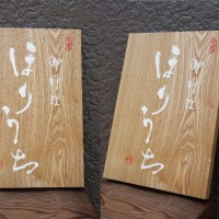 御料理ほりうち様 木彫看板