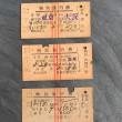昭和30年代の古い切符が出て来ました(特急編)