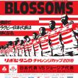 6/16(土)日本代表 vs イタリア代表@ノエビアスタジアム神戸