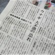 №1137 信濃毎日新聞・・・!(シラス記事)