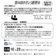 戸塚法人会で講演を行います
