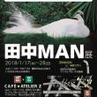 「 田中MAN展 2018 」本日スタートです