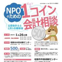 「NPOのための1コイン会計相談会」のお知らせ