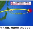 日本上空をミサイルが通過??