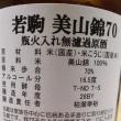 ◆若駒 美山錦70 瓶火入れ無濾過原酒