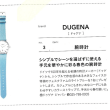 DUGENA が当たる! / 南雲時計店公式ブログ