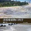 津波堆積物の科学