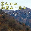 創楽 富山の山 細蔵山で男性の行方分からず