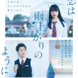 【出演情報】映画「恋は雨上がりのように」明日より公開