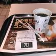 本日はマクドの無料コーヒー4杯飲みました。Lサイズのフライドポテト150円も二つ頂きました。