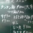 お食事処 しんでん/勝浦タンタン麺 (800円)
